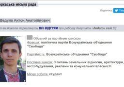 Черкаський депутат-свободівец Антон Ведула не хоче працювати з виборцями