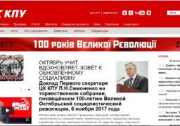 Як черкаські комуністи відсвяткували 100 річчя «Великого Жовтня»?