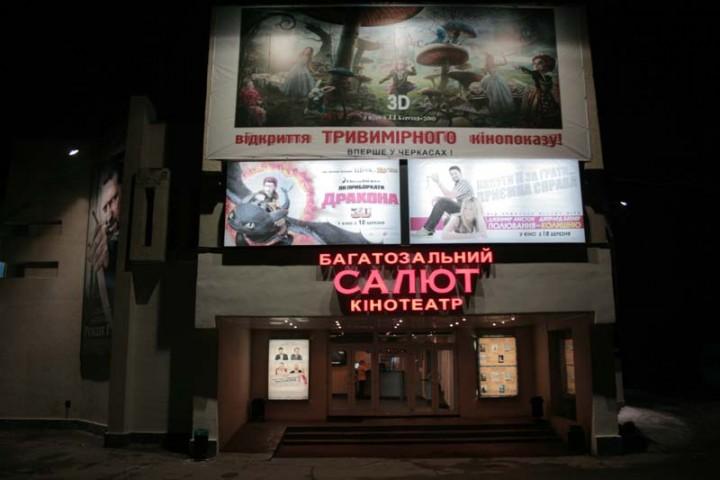 Два депутати Черкаської міськради хочуть «приХватизувати» кінотеатр «Салют»?