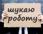 За партійну приналежність у Черкасах можуть не взяти на роботу