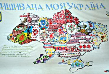 У Черкаському краєзнавчому музеї вишивали мапу України