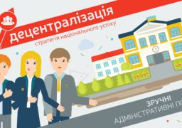 Черкаська Асоціація міст України пишається успіхами об᾽єднаних громад