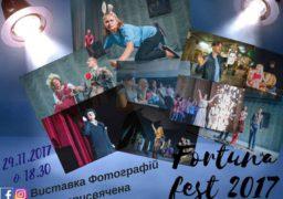 """Черкаський фестиваль """"FORTUNA fest"""" прозвітувався фотовиставкою"""