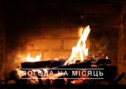 Січень в Черкасах буде теплим – до +9°C. Санкції до Газпрома від Бога?
