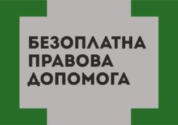 Головне територіальне управління юстиції у Черкаській області оприлюднило графік надання безоплатної правової допомоги у першому півріччі 2018 року