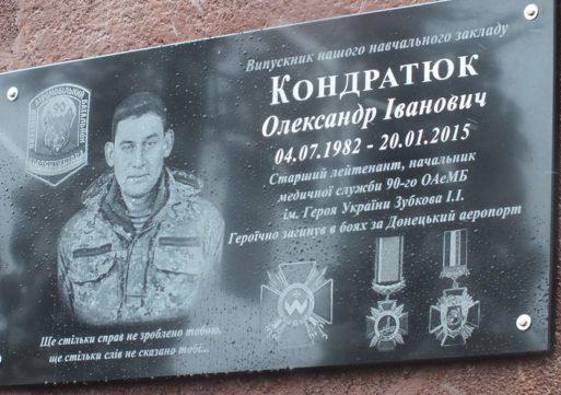Черкаському кіборгу відкрили меморіальну дошку