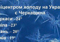 Черкащина – епіцентр холоду в Україні