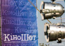"""У Черкасах стартував відбір стрічок для фестивалю короткометражного кіно """"КіноШот"""""""