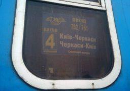 Новий поїзд Черкаси-Київ не такий вже і новий. Враження від подорожі