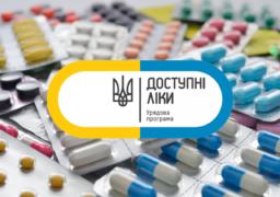 МОЗ оновило перелік «Доступних ліків»: до списку додано 41 новий препарат