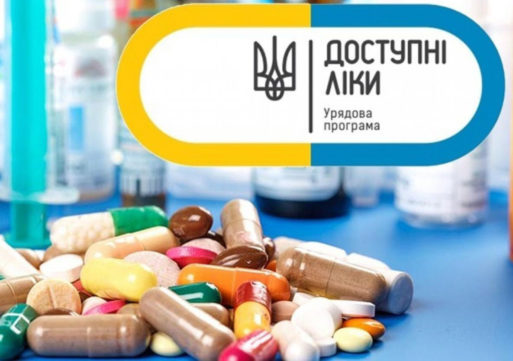 """Програма """"Доступні ліки"""" відновила свою роботу в усіх регіонах України"""