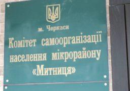 Капітальне оновлення відбулося у приміщенні КСН «Митниця»