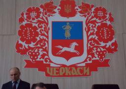 Черкаська міськрада проголосувала за новий виконком