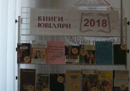 В Черкаській обласній бібліотеці для юнацтва вшанували книги-ювіляри