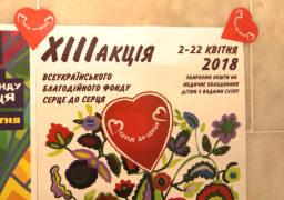 Юні сміляни взяли участь у всеукраїнській акції
