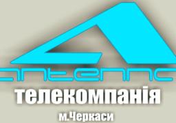 Колишня більшість Черкаської міськради намагається виселити «Антену»