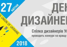 Вперше у Черкасах пройдуть «Дні українського дизайну»