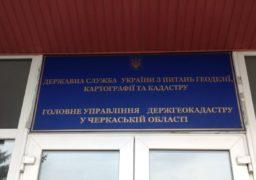 Кроки до децентралізації: дві об᾽єднані територіальні громади Черкащини стали землевласниками