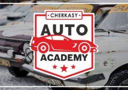 У Черкасах стартує проект «Автоакадемія»