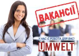 """Група компаній УМВЕЛЬТ запрошує на роботу вантажників, автослюсарів та водіїв категорії """"С"""""""
