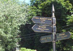 У Черкасах з᾽явилися туристичні вказівники