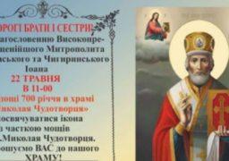 У Черкасах відбудеться посвячення ікони Св. Миколая Чудотворця