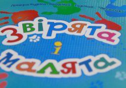 У Черкасах побачила світ книжка віршів написаних дітьми