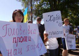 Біля Холодного Яру протестували проти створення Національного парку