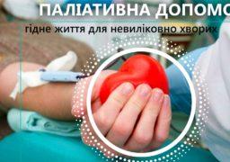 На Черкащині зареєстровано понад 4500 тисячі дітей-інвалідів