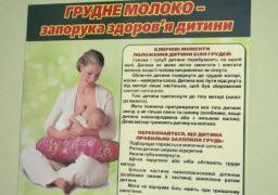 Смілянські лікарі пропагують грудне вигодовування