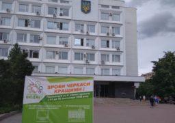 У Черкасах завершено прийом заявок на «Громадський бюджет»