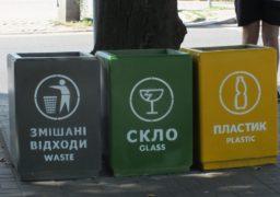 Черкащан привчають сортувати сміття