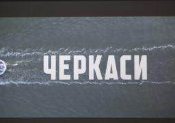 Прем'єру фільму про тральщик «Черкаси» перенесли на наступний рік
