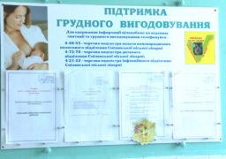 Смілянські лікарі агітують за грудне вигодовування