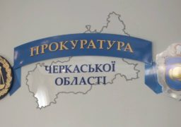 Прокуратура Черкаської області четверта по показникам в Україні