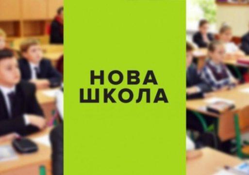 Новій українській школі у Черкасах бути