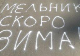 Активісти передають меседж черкаським комунальникам