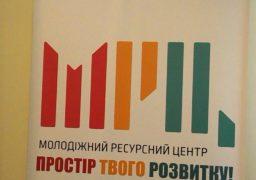 В Черкасах стартував форум по створенню Молодіжної ради