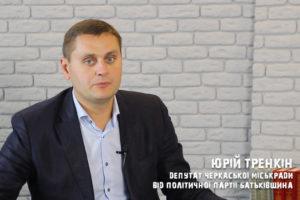 #ANTENNASTUDIO: Депутат Черкаської міськради Ю.Тренкін про депутатську діяльність та перспективи розвитку міста