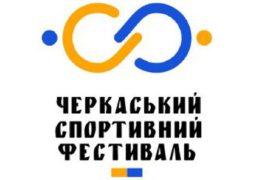У Черкасах відбудеться спортивний фестиваль