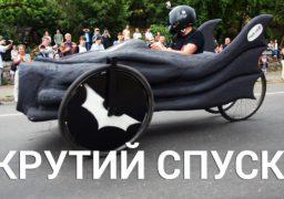 На День міста у Черкасах відбудеться «Крутий спуск»