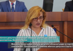 Вбитого депутата Черкаської облради Сергія Гуру замінив однопартієць Михайло Козак