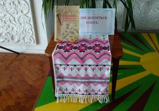 У черкаській книгозбірні презентували унікальну книгу про Черкащину