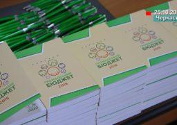У Черкасах названо проекти-учасники Громадського бюджету-2018