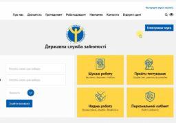 Черкаський обласний Центр зайнятості впровадив нові електронні сервіси