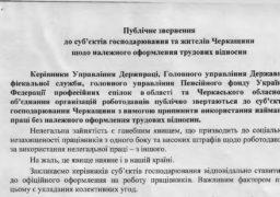 Суб'єктів господарювання Черкащини публічно закликали належно оформити трудові відносини із найманими працівниками