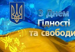 У Черкасах відзначили День Гідності і Свободи