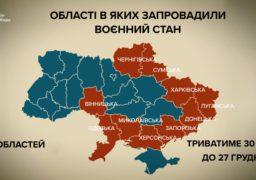 В Україні частково введено воєнний стан