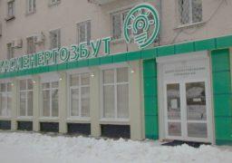 В Черкасах відкрили новий Центр обслуговування споживачів електроенергії