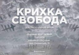 «Крихка свобода»: у Черкасах презентували фільм про нескорених полонених